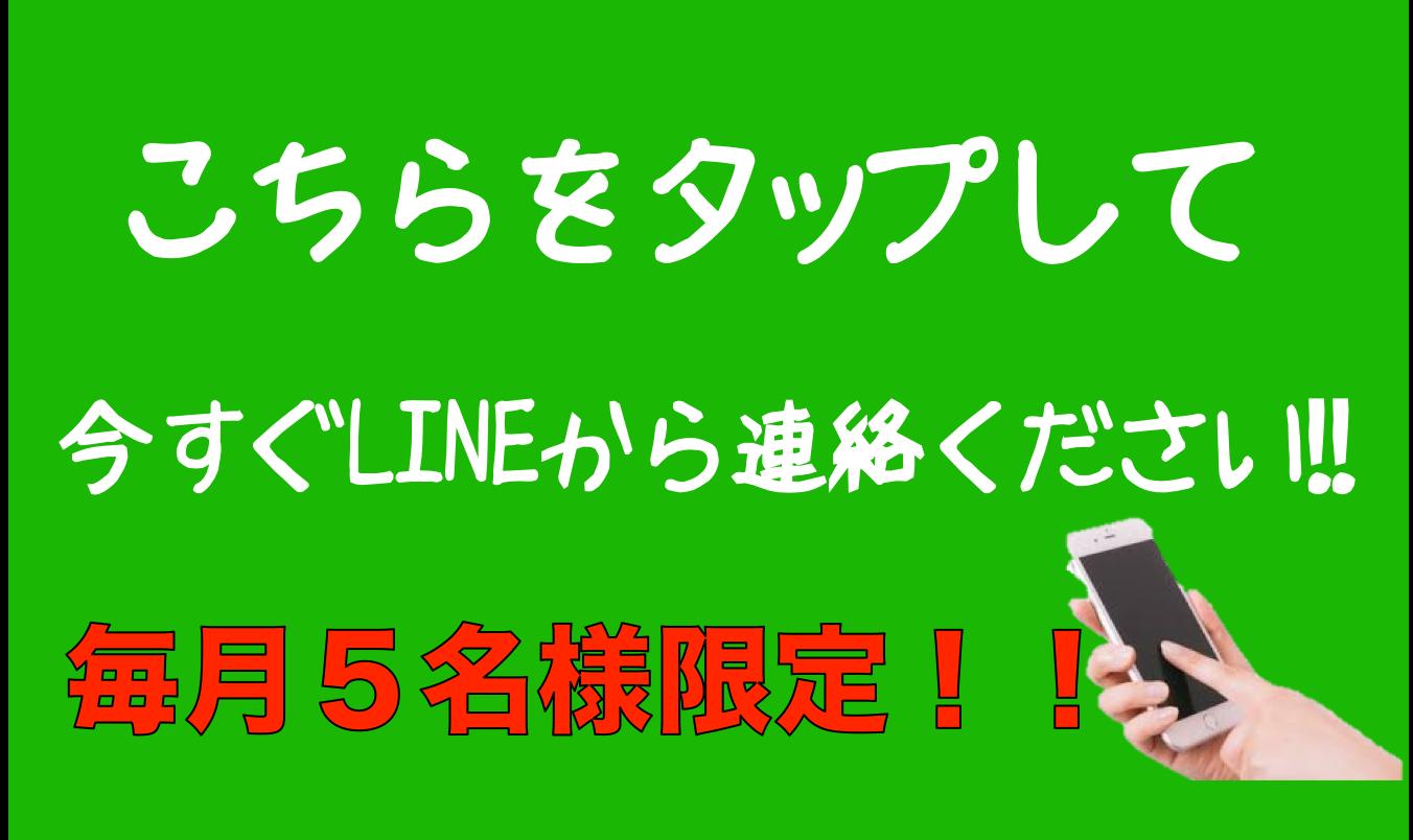 ネット限定キャンペーン開催中!